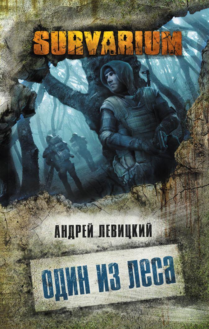 Левицкий А. - Один из леса обложка книги