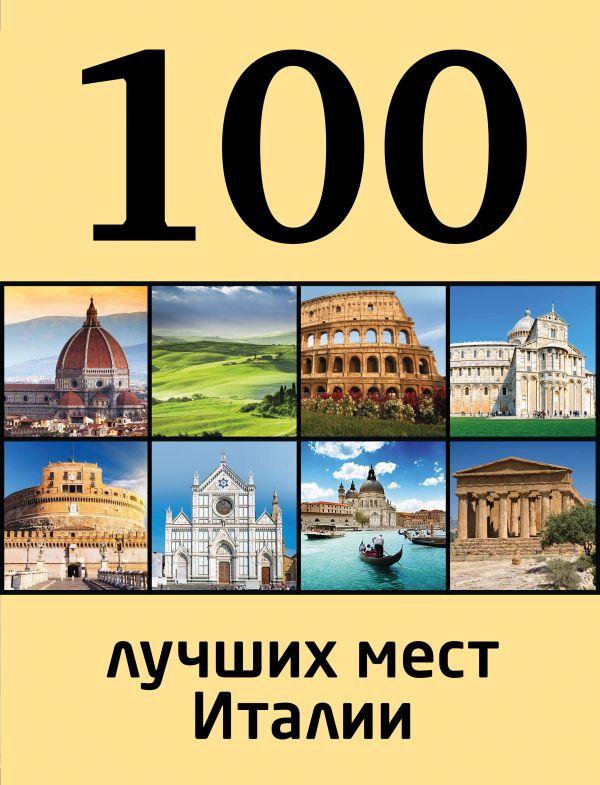 100 лучших мест Италии Никитина Елена Николаевна
