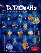 Андрианова Е.А. - Талисманы для начинающих' обложка книги