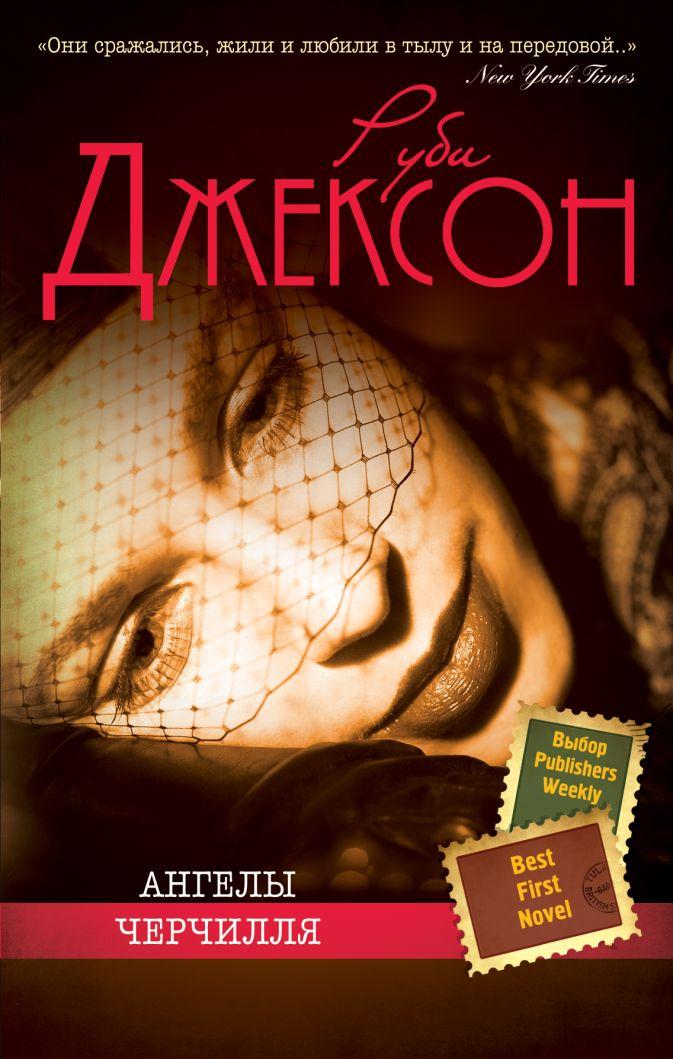 Руби Джексон - Ангелы Черчилля обложка книги