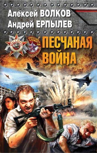Волков А., Ерпылев А. - Песчаная война обложка книги