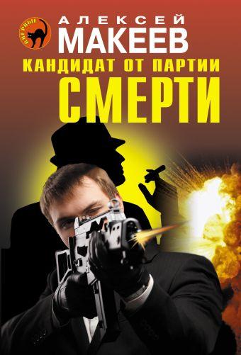Кандидат от партии смерти Алексей Макеев