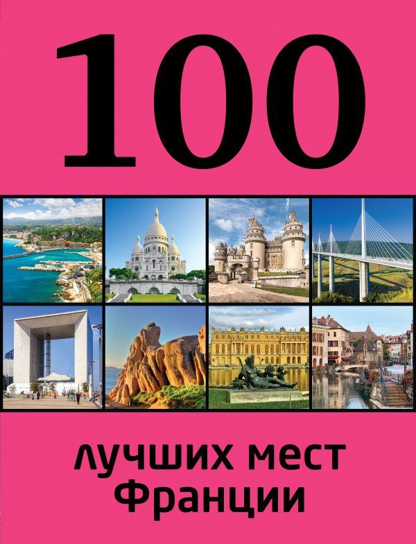 100 лучших мест Франции Ливеровская Евгения