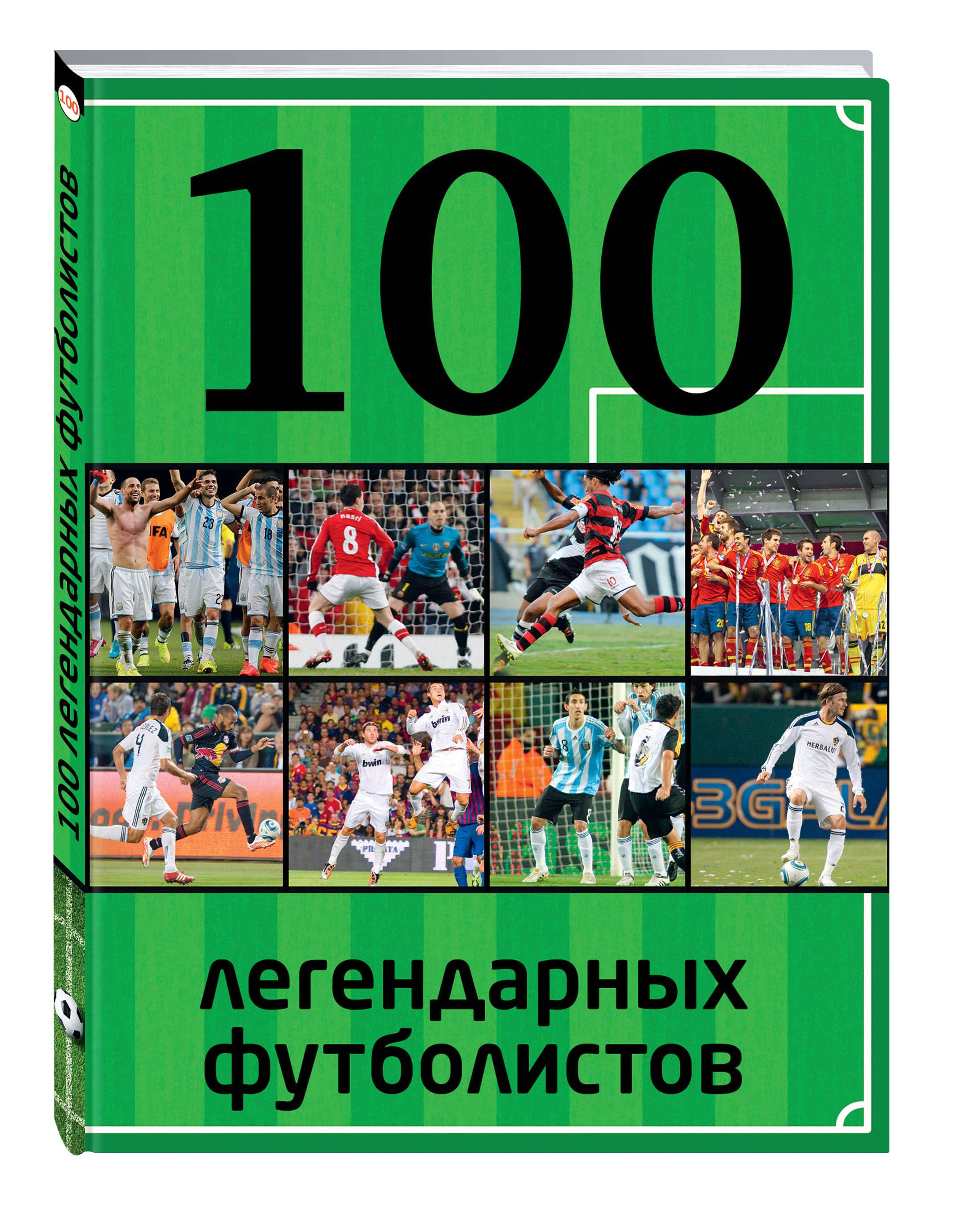 100 легендарных футболистов от book24.ru