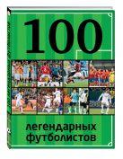 Чертов В.Б. - 100 легендарных футболистов' обложка книги