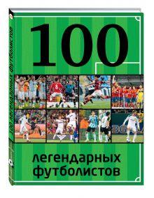 100 легендарных футболистов