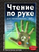 Сергей Савоськин - Чтение по руке для начинающих' обложка книги
