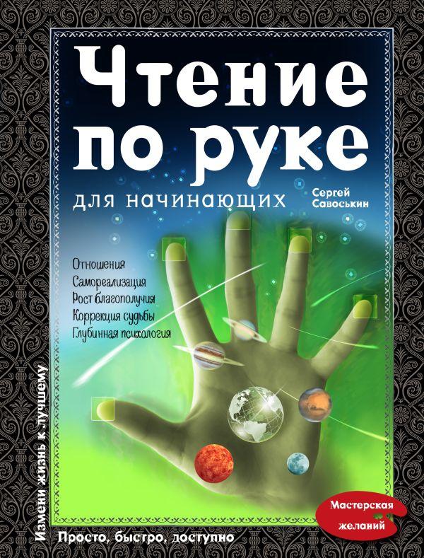 Чтение по руке для начинающих Савоськин С.Д.