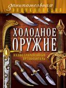 Алексеев Д. - Холодное оружие: иллюстрированный путеводитель' обложка книги