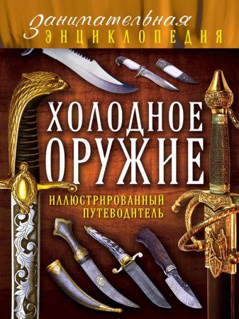 Алексеев Д. - Холодное оружие: иллюстрированный путеводитель обложка книги