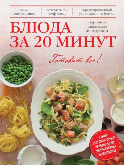 Блюда за 20 минут - фото 1