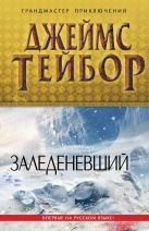 Джеймс Тейбор - Заледеневший' обложка книги