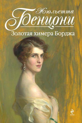 Золотая химера Борджа Бенцони Ж.