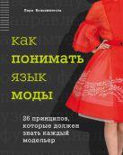Лора Вольпинтеста - Как понимать язык моды. 26 принципов, которые должен знать каждый модельер' обложка книги