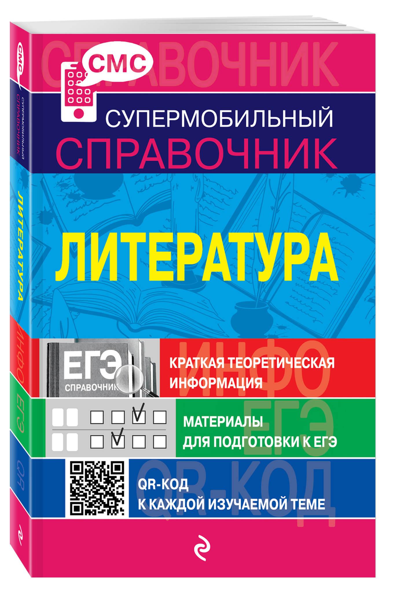 Скубачевская Л.А. Литература (СМС)