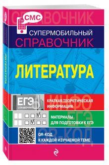 Литература (СМС)