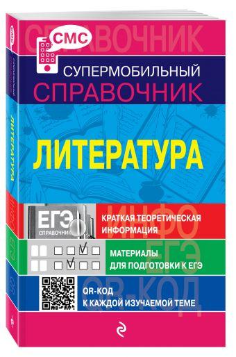 Литература (СМС) Скубачевская Л.А.