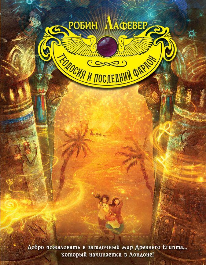 Лафевер Р. - Теодосия и последний фараон обложка книги