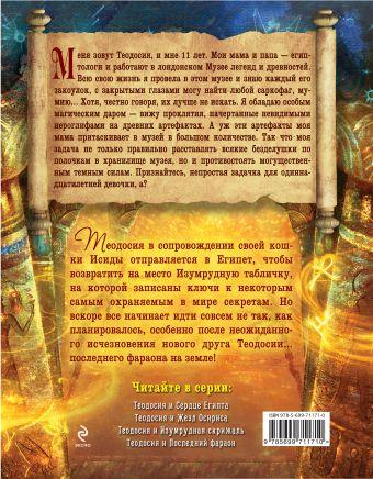 Теодосия и последний фараон Лафевер Р.