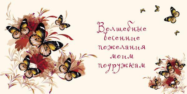 Волшебные весенние пожелания моим подружкам Матушевская Н.В.
