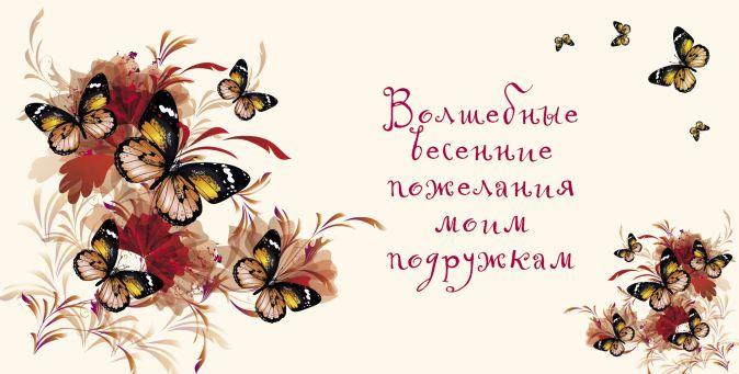 Матушевская Н.В. - Волшебные весенние пожелания моим подружкам обложка книги