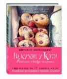 Кэти Куинн Дэвис - На кухне у Кэти. Рецепты и всякие хитрости' обложка книги