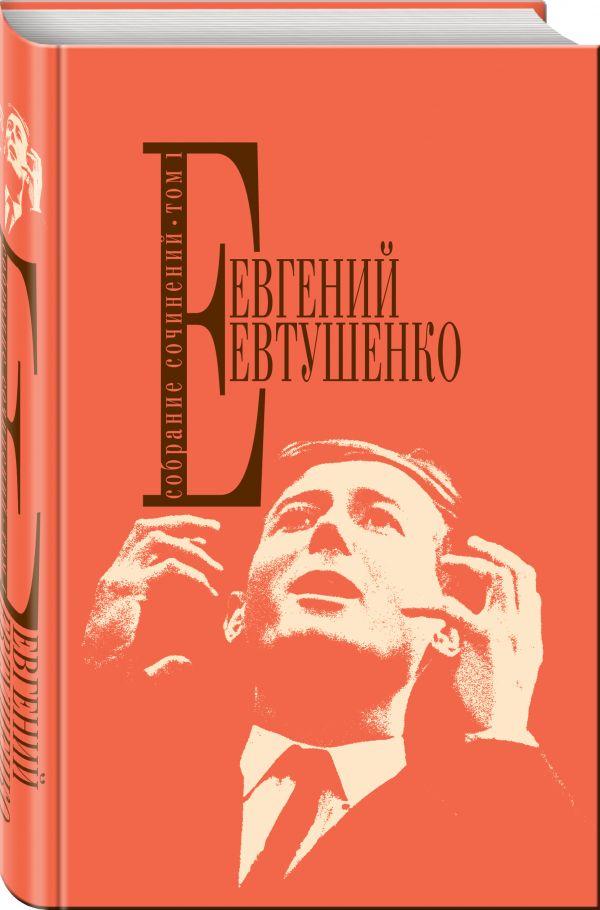 Евтушенко Евгений Александрович Собрание сочинений. Т. 1