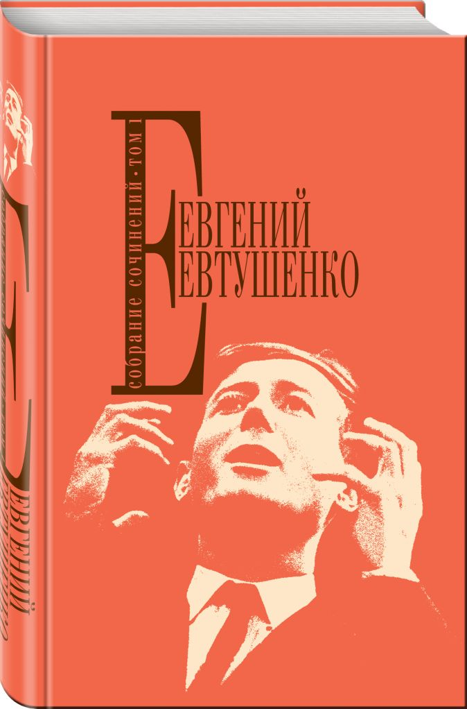 Евгений Евтушенко - Собрание сочинений. Т. 1 обложка книги