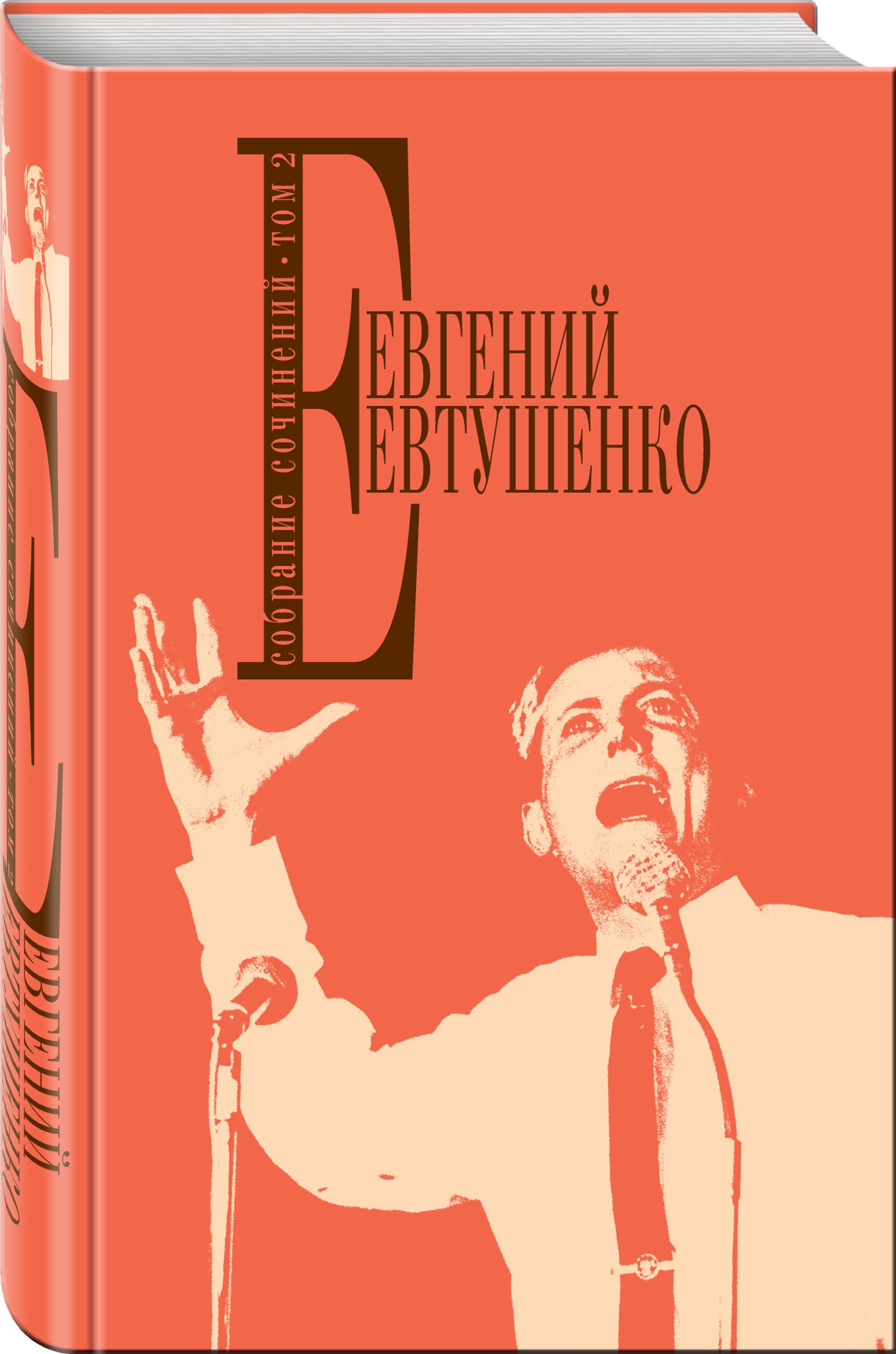 Евгений Евтушенко Собрание сочинений. Т. 2 стоимость