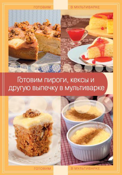 Готовим пироги, кексы и другую выпечку в мультиварке - фото 1