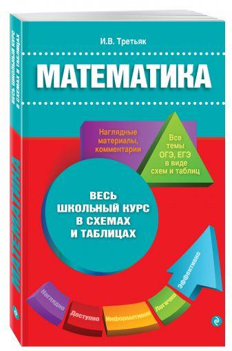 Третьяк И.В. - Математика обложка книги