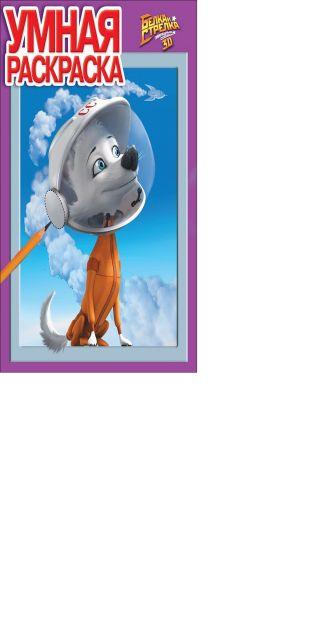 Белка и стрелка. Звездные собаки. РУ № 14038. Умная раскраска.