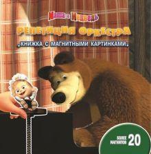 Маша и медведь. Репетиция оркестра. Книжка с магнитными картинками.