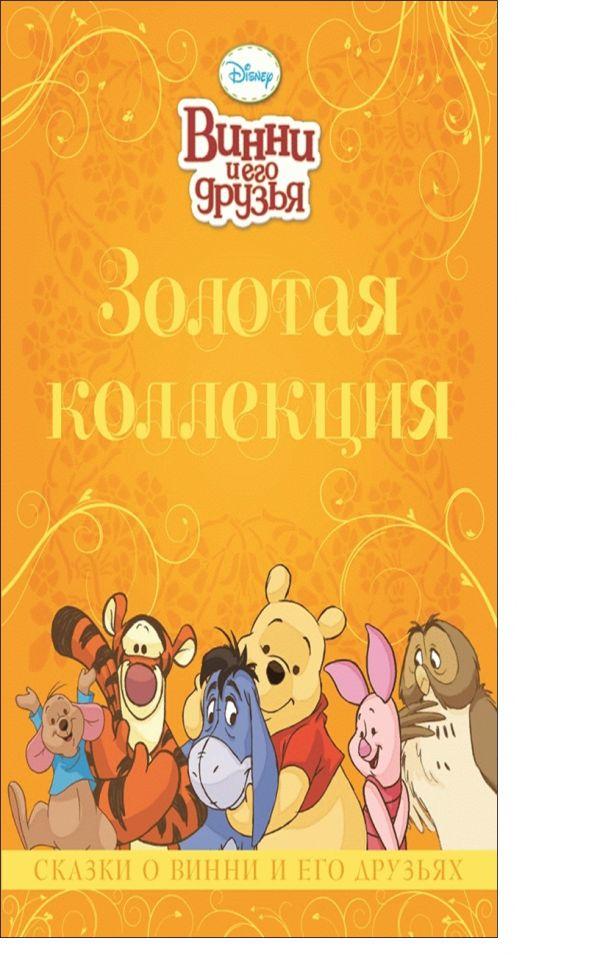 Сказки о Винни и его друзьях. Золотая коллекция Дисней.