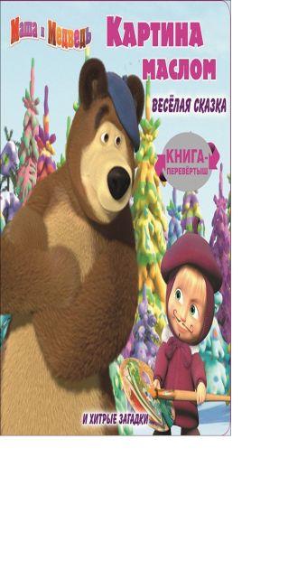 Маша и медведь. Картина маслом. Книга-перевертыш.