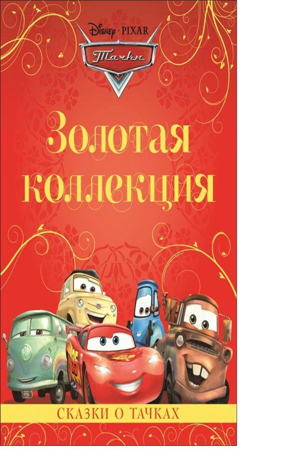 Сказки о тачках. Золотая коллекция Дисней.
