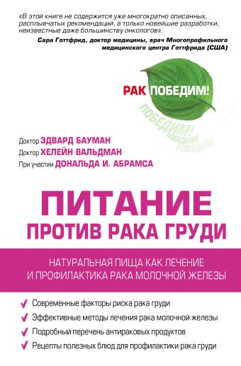 Питание против рака груди.Натуральная пища, как профилактика и лечение рака молочной железы Бауман Э., Хелейн В.