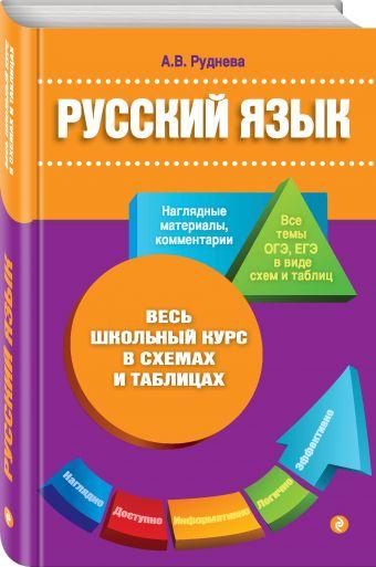 Русский язык Руднева А.В.