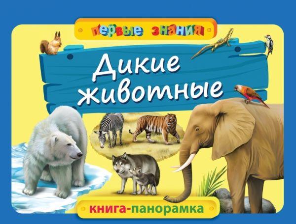 Дикие животные Мазаник Т.