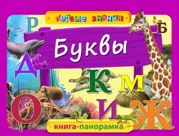 Буквы Горбацевич А.Г.