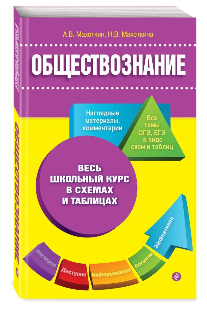 А. В. Махоткин, Н. В. Махоткина - Обществознание обложка книги