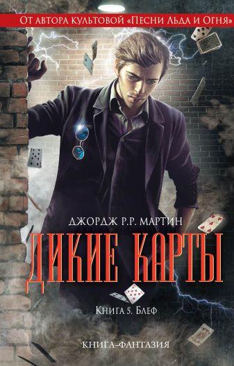 Джордж Р.Р. Мартин - Дикие карты. Книга 5. Блеф обложка книги