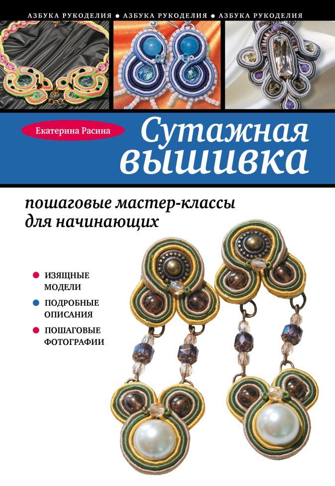 Екатерина Расина - Сутажная вышивка: пошаговые мастер-классы для начинающих обложка книги