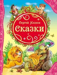 Козлов С.Г. - Сказки. Козлов С. (ВЛС) обложка книги