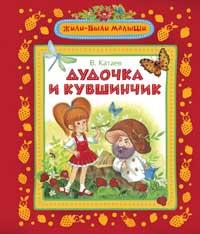 Дудочка и кувшинчик (Жили-были малыши) Катаев В.П.