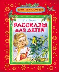 Толстой Л.Н. - Рассказы для детей. Толстой Л. Н. (ЖБМ) обложка книги