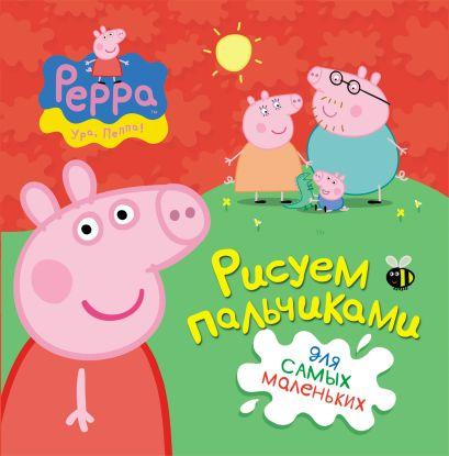 Свинка Пеппа. Рисуем пальчиками (красная) - фото 1