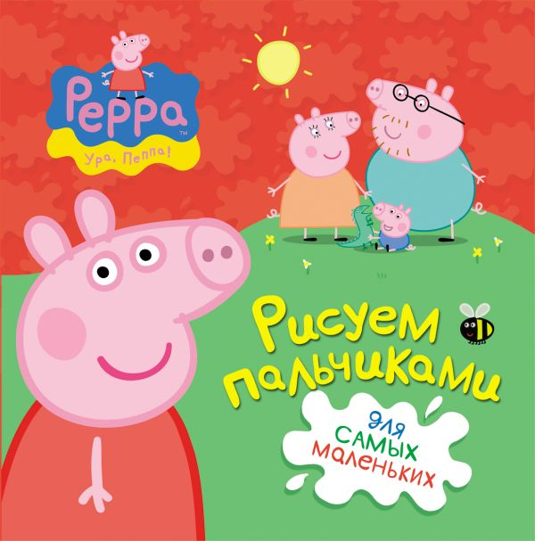 Свинка Пеппа. Рисуем пальчиками (красная)