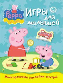 Свинка Пеппа. Игры для малышей