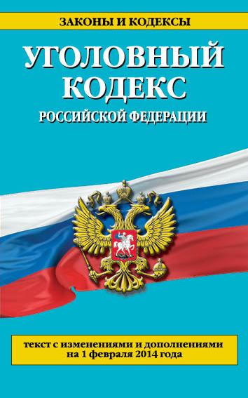 Уголовный кодекс Российской Федерации : текст с изм. и доп. на 1 февраля 2014 г.